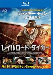 【Blu-ray】レイルロード・タイガー