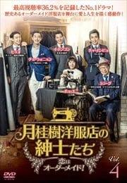 月桂樹洋服店の紳士たち〜恋はオーダーメイド!〜 Vol.4