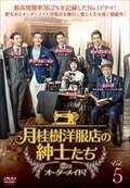 月桂樹洋服店の紳士たち〜恋はオーダーメイド!〜 Vol.5
