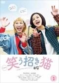 ドラマ「笑う招き猫」 1