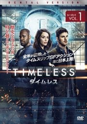 TIMELESS タイムレス シーズン1 Vol.1