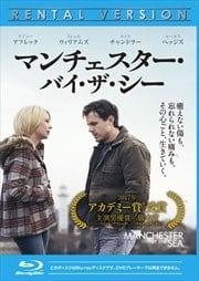 【Blu-ray】マンチェスター・バイ・ザ・シー
