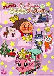 それいけ!アンパンマン ポッポちゃんのきらきらクリスマス