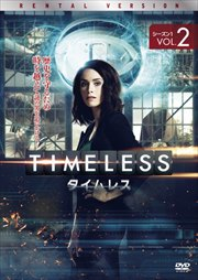 TIMELESS タイムレス シーズン1 Vol.2