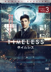 TIMELESS タイムレス シーズン1 Vol.3