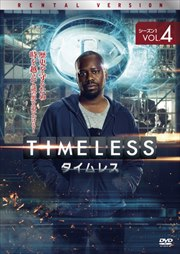 TIMELESS タイムレス シーズン1 Vol.4
