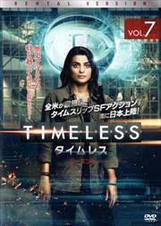 TIMELESS タイムレス シーズン1 Vol.7