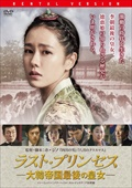 ラスト・プリンセス 大韓帝国最後の皇女