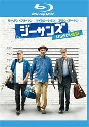 【Blu-ray】ジーサンズ はじめての強盗