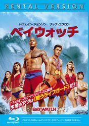 【Blu-ray】ベイウォッチ