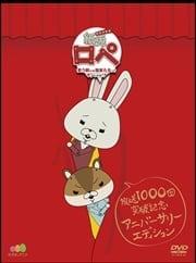 『紙兎ロペ 〜笑う朝には福来たるってマジっすか!?〜』放送1000回突破記念 アニバーサリー・エディション
