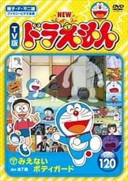 NEW TV版 ドラえもん VOL.120