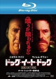 【Blu-ray】ドッグ・イート・ドッグ