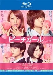 【Blu-ray】ピーチガール