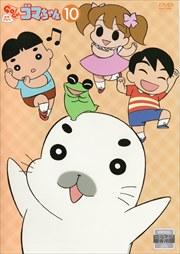 少年アシベ GO!GO!ゴマちゃん 第10巻