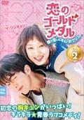 恋のゴールドメダル〜僕が恋したキム・ボクジュ〜 Vol.2