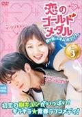 恋のゴールドメダル〜僕が恋したキム・ボクジュ〜 Vol.3