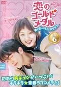 恋のゴールドメダル〜僕が恋したキム・ボクジュ〜 Vol.6