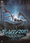 グレムリン2017 〜異種誕生〜