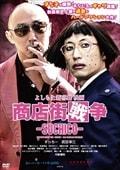 よしもと新喜劇 映画「商店街戦争〜SUCHICO〜」