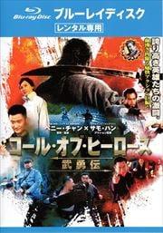 【Blu-ray】コール・オブ・ヒーローズ/武勇伝