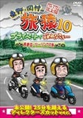 東野・岡村の旅猿10 プライベートでごめんなさい…
