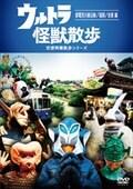 ウルトラ怪獣散歩 〜都電荒川線沿線/福岡/佐賀編〜