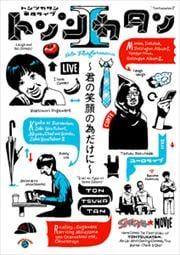 トンツカタン単独ライブ「トンツカタンI〜君の笑顔の為だけに〜」
