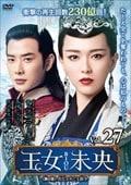 王女未央-BIOU- <第6章 皇位をめぐる闘争> Vol.27