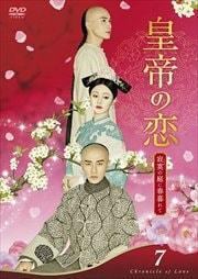 皇帝の恋 寂寞の庭に春暮れて Vol.7