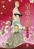 皇帝の恋 寂寞の庭に春暮れて Vol.8