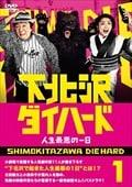 下北沢ダイハード 人生最悪の一日 Vol.1