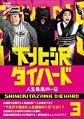 下北沢ダイハード 人生最悪の一日 Vol.3