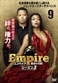 Empire/エンパイア 成功の代償 シーズン3 vol.9