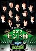 麻雀プロリーグ 2017モンド杯