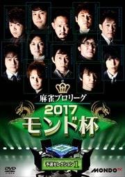 麻雀プロリーグ 2017モンド杯 予選セレクション1