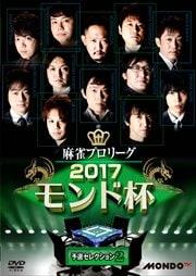麻雀プロリーグ 2017モンド杯 予選セレクション2