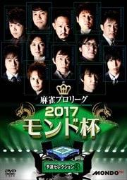 麻雀プロリーグ 2017モンド杯 予選セレクション3