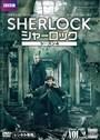 SHERLOCK/シャーロック シーズン4 Vol.2