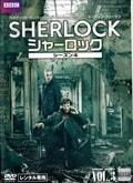 SHERLOCK/シャーロック シーズン4 Vol.3