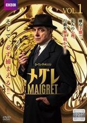 MAIGRET/メグレ Vol.1