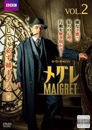 MAIGRET/メグレ Vol.2