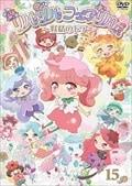 リルリルフェアリル〜妖精のドア〜 Vol.15
