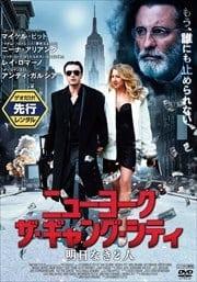 【ゲオ先行】ニューヨーク ザ・ギャング・シティ 明日なき2人