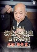 島津兼治 柳生心眼流口伝秘技 皮絡