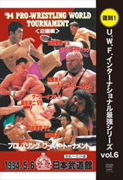 復刻!U.W.F.インターナショナル最強シリーズ vol.6 プロレスリング ワールド・トーナメント2回戦 1994年5月6日 日本武道館