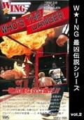W★ING最凶伝説シリーズvol.2 WHO'S THE DANGER 一番危険な奴は誰だ!! 1992.3.8 TOKYO KORAKUEN HALL