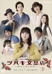 ツバキ文具店〜鎌倉代書屋物語〜 3