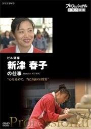 プロフェッショナル 仕事の流儀 ビル清掃・新津春子の仕事 心を込めて、当たり前の日常を