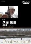 プロフェッショナル 仕事の流儀 猟師・久保俊治の仕事 独り、山の王者に挑む